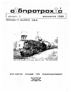Σιδηροτροχιά Τεύχος 1