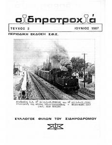 Σιδηροτροχιά – Τεύχος 2
