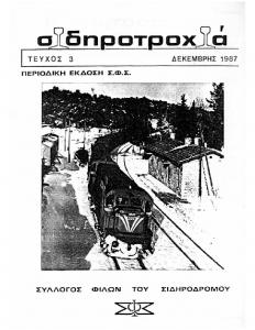 Σιδηροτροχιά – Τεύχος 3