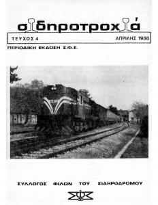 Σιδηροτροχιά – Τεύχος 4