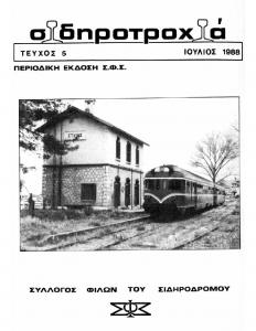 Σιδηροτροχιά – Τεύχος 5