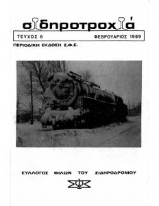 Σιδηροτροχιά – Τεύχος 6