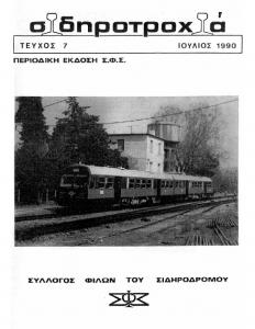 Σιδηροτροχιά – Τεύχος 7