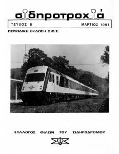 Σιδηροτροχιά – Τεύχος 8