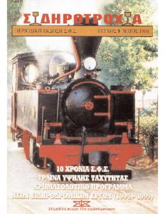 Σιδηροτροχιά – Τεύχος 9